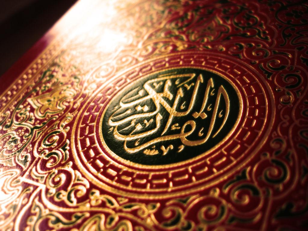 Gambar Mus'haf Al-Quran